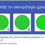 ΤΕΣΤ ΟΡΑΣΕΩΣ